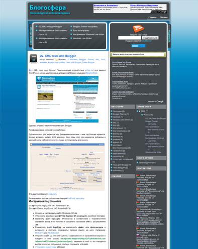 Langit. XML тема для Blogger