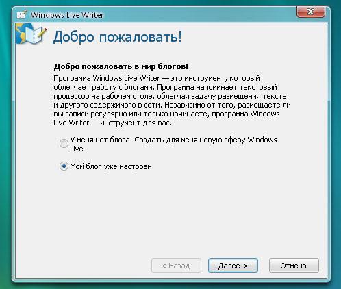 Настраиваем Windows Live Writer