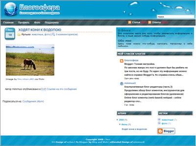 O2. XML тема для Blogger