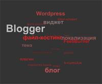 WordPress плагин wp-cumulus