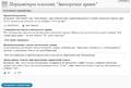 Админ-панель плагина wp-copyrighted-post