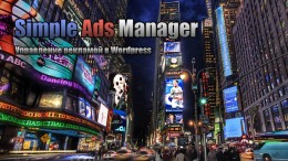 WordPress плагин Simple Ads Manager
