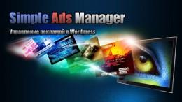 Simple Ads Manager. Как это работает.