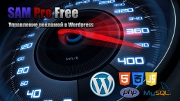 Wordpress плагин SAM Pro (Free Edition)